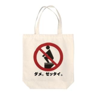 ダメ。ゼッタイ。 Tote bags
