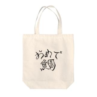 おめで鯛[シンプル編] Tote bags