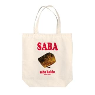 SABA KAIDO no Omoide トートバッグ