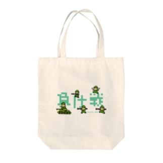 負け戦 Tote bags