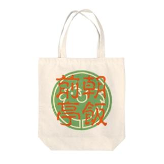 朝飯前亭 土産品 Tote bags