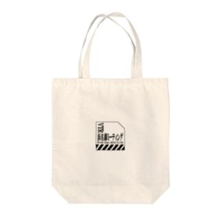浜名湖MTG Tote bags