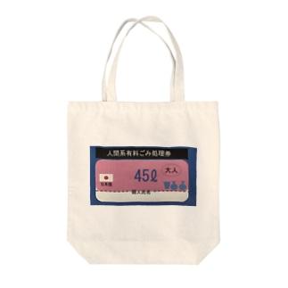 人間系ゴミ処理券付き Tote bags