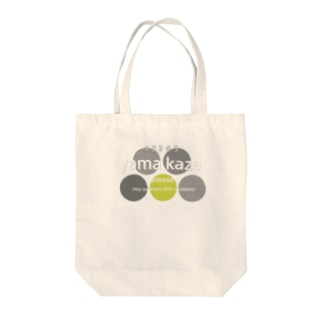 【moji】やまかぜ(黄) Tote bags
