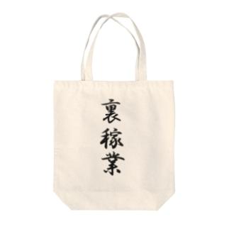 裏稼業 Tote bags