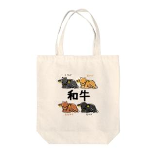 和牛4品種 Tote bags