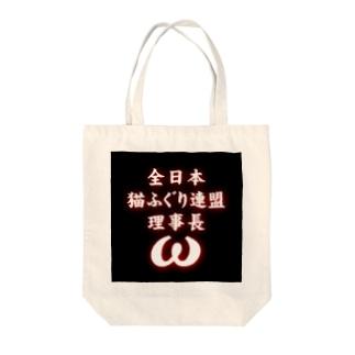 全日本 猫ふぐり連盟 理事長 Tote bags
