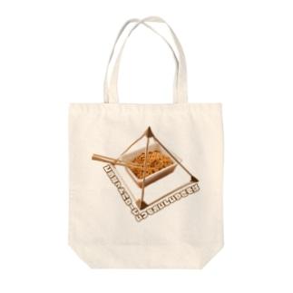 ピラミッドパワーでいつもおいしいやきそば Tote bags