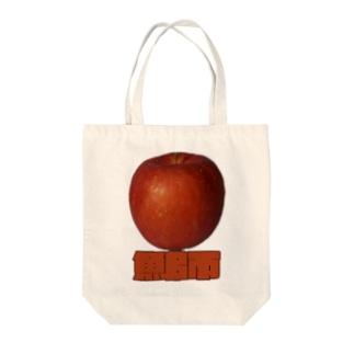 鰤 Tote bags