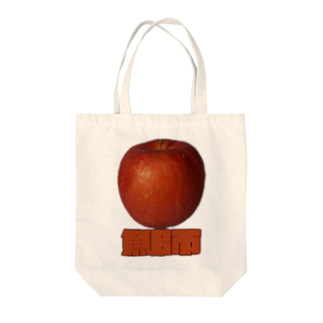 nuwtonの鰤 Tote bags