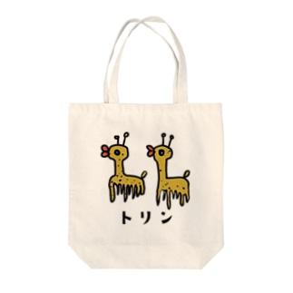 トリン(文字入り) Tote bags