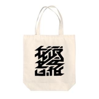 我武者羅 Tote bags