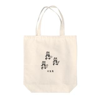 大至急集まるパンダ Tote bags