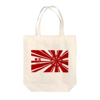 アサヒ Tote bags