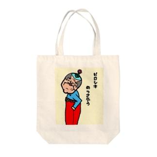 ピロシキめっさくん Tote bags