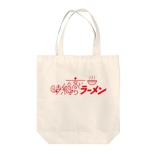 時給より高いラーメン Tote bags