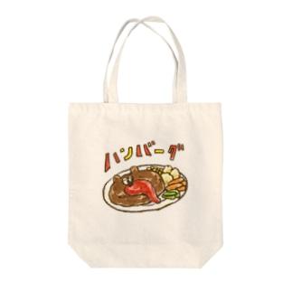 ぶちゃくま。ハンバーグ! Tote bags