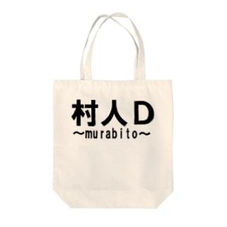 村人D Tote bags