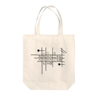掛け算シリーズ Tote bags