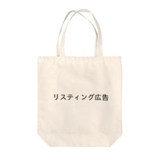 リスティング広告 Tote bags