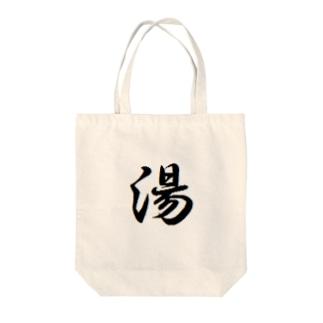 白桃伯爵の湯 Tote bags