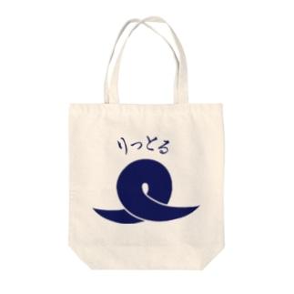 りっとる(紺) Tote bags