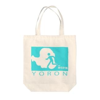 Letsヨロン島移住計画*コバルトブルー Tote bags