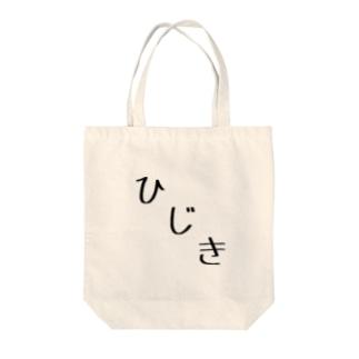 ひじき Tote bags