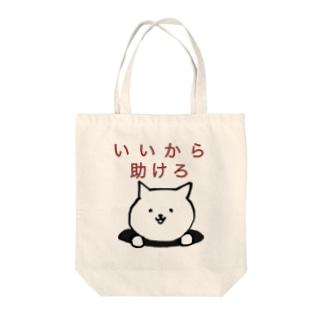 オチネコ Tote bags