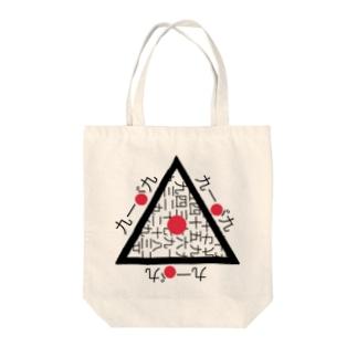さんかくニッポン Tote bags