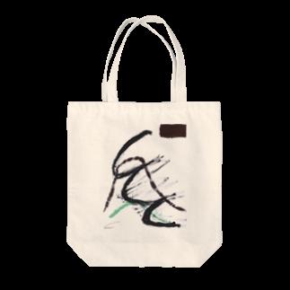 kanax0639の風流委員長の名画 Tote bags