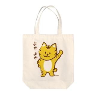 よかよか Tote bags