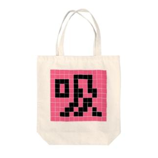 ピクセル漢字シリーズ【吸】 Tote bags