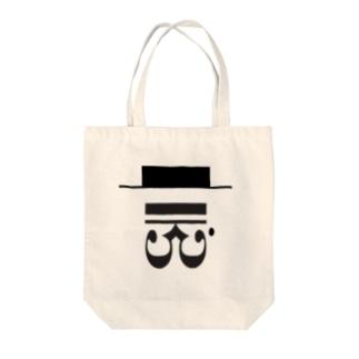 ひげのおじさん Tote bags