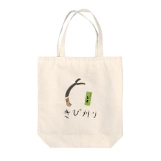 きび刈り Tote bags