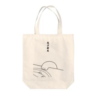 忍び前足II Tote bags