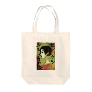 生活習慣マダム Tote bags