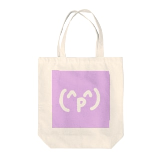 (^p^)あうあうあー Tote bags