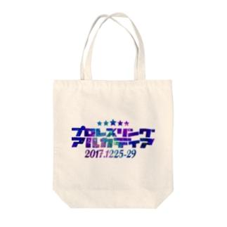 プロレスリングアルカディア Tote bags