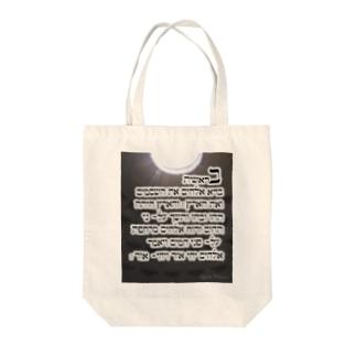 創世記 Tote bags