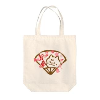扇子の柴犬と桜と賀春文字 Tote bags