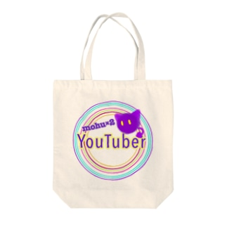 mohu×2【公式グッズ】 Tote bags
