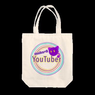 もふもふ猫ฅ^•ω•^ฅニャーのmohu×2【公式グッズ】 Tote bags