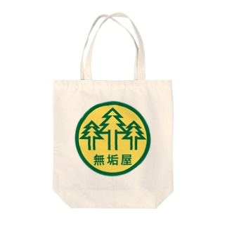 パ紋No.3168 無垢屋 Tote bags