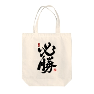 JUNSEN(純仙)【受験必需品】受験生応援グッズ Tote bags