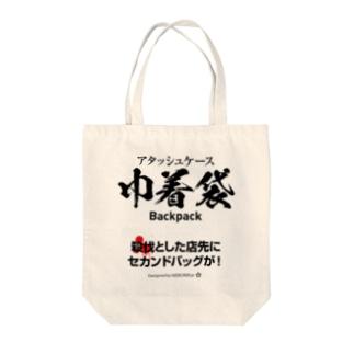 殺伐とした店先にセカンドバッグ Tote bags