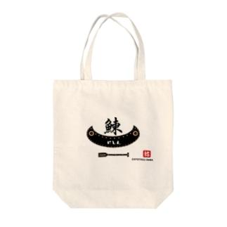 鰊(舟;japan)あらゆる生命たちへ感謝を捧げます。 Tote bags