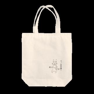 NATTUQのヨイショおおかみ Tote bags