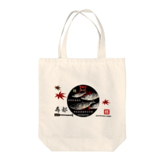 ニシン 寿都【鰊;HERRING】japan Tote bags