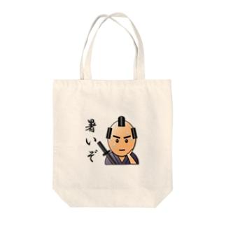 3Dサムライ【武士(モノノフ)語編】-暑いぞ- トートバッグ
